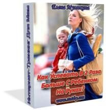 Постер: Как успевать в 2 раза больше с ребенком на руках