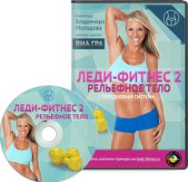 Постер: Леди-фитнес 2. Рельефное тело