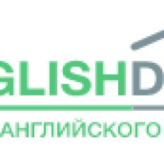 Школа английского языка Englishdom