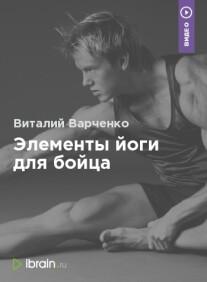 Постер: Элементы йоги для бойца