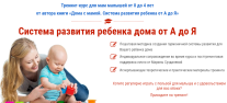 Постер: Система развития ребенка дома от А до Я