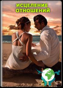 Постер: Исцеление отношений