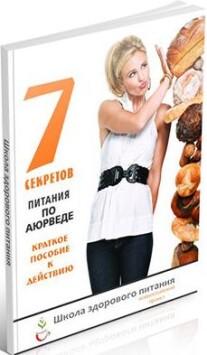 Постер: 7 секретов питания по Аюрведе