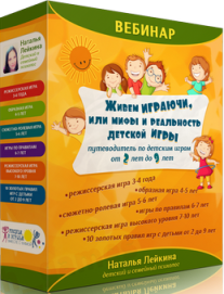 Постер: Живем играючи или мифы и реальность детской игры