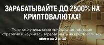 Постер: Зарабатывайте до 2500% на криптовалютах