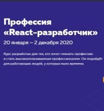 Постер: Профессия «React-разработчик»