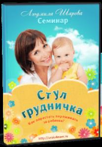 Постер: Стул грудничка: как перестать переживать за ребенка