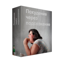 Постер: Похудение через подсознание