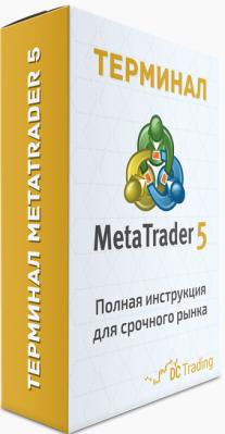 Постер: Терминал MetaTrader 5. Полная инструкция для срочного рынка