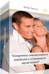 Постер: Секреты совместного отдыха с успешным мужчиной