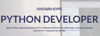 Постер: Python Developer
