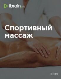 Постер: Спортивный массаж
