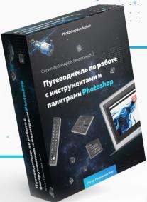 Постер: Путеводитель по работе с инструментами и палитрами Фотошоп