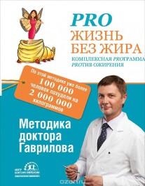 Постер: Про жизнь без жира. Комплексная программа против ожирения