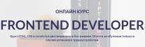 Постер: Frontend Developer
