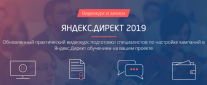 Постер: Яндекс Директ 2019