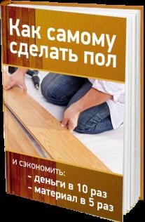 Постер: Как самостоятельно сделать пол?