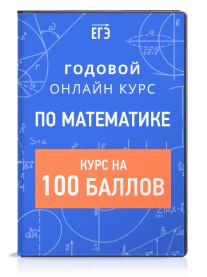 Постер: Подготовка к ЕГЭ по математике