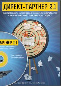 Постер: Директ-партнер 2.1