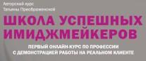 Постер: Школа успешных имиджмейкеров
