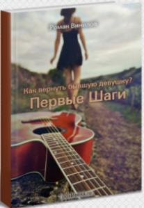 Постер: Как вернуть бывшую девушку? Первые шаги