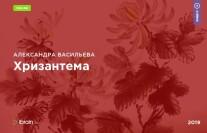 Постер: Хризантема