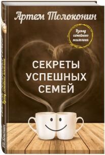 Постер: Секреты успешных семей. Взгляд семейного психолога