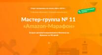 Постер: Запуск автоматизированного бизнеса на Amazon за 90 дней