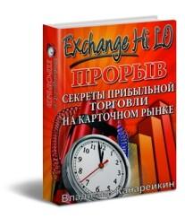 Постер: Exchange Hi Lo ПРОРЫВ