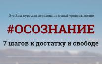 Постер: #Осознание