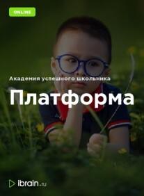 Постер: Платформа