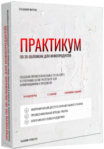 Постер: 3D-обложки для инфопродуктов