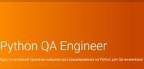 Постер: Python QA Engineer