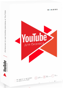 Постер: YouTube для бизнеса