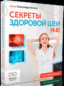 Постер: Секреты здоровой шеи 4.0