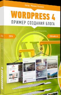 Постер: Пример создания блога на WordPress 4