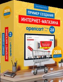 Постер: Пример создания интернет-магазина