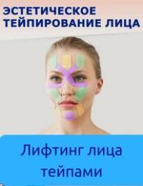 Постер: Лифтинг лица тейпами