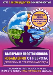 Постер: СТОП-Невроз