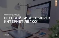 Постер: Сетевой бизнес через интернет легко
