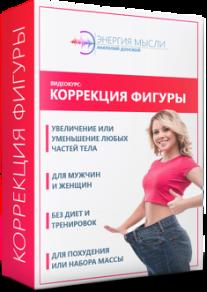 Постер: Коррекция фигуры