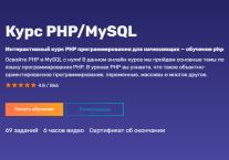 Постер: PHP и MySQL