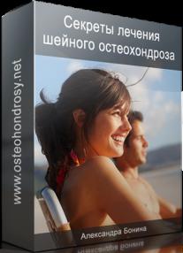 Постер: Секреты лечения шейного остеохондроза