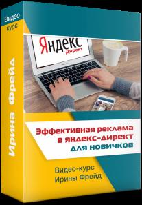 Постер: Эффективная реклама в Яндекс.Директ для новичков