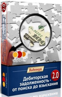 Постер: Дебиторская задолженность: от поиска до взыскания 2.0