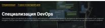 Постер: Специализация DevOps