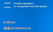 Постер: Азбука эффективности