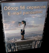 Постер: 56 сервисов E-mail рассылок