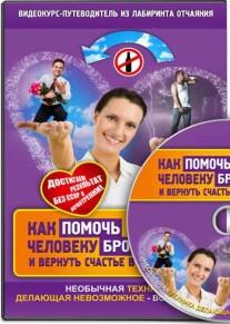 Постер: Как помочь человеку бросить пить и вернуть счастье в семью