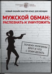Постер: Мужской обман: распознать и уничтожить
